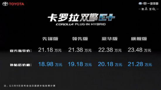 丰田在华首款新能源车型一汽丰田卡罗拉双擎E+上市