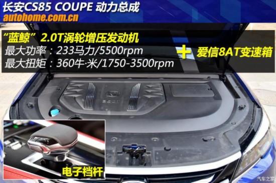 长安汽车 长安CS85 COUPE 2019款 2.0T 智版 国VI