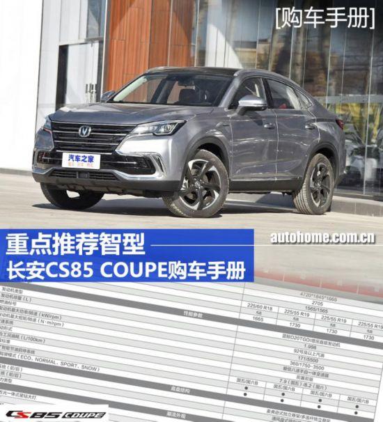 重点推荐智型 长安CS85 COUPE购车手册