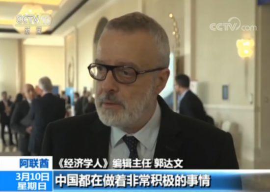 【世界看两会】《经济学人》编辑主任:中国用实际行动推动生态文明建设