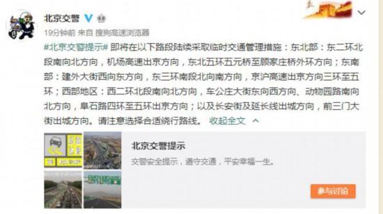 北京部分路段将临时交通管制