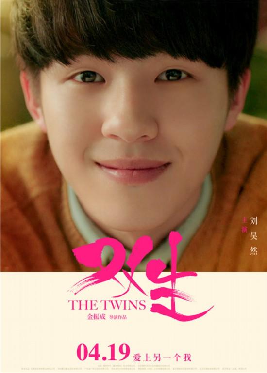 电影《双生》 定档4月19日  在青春里遇见十八岁