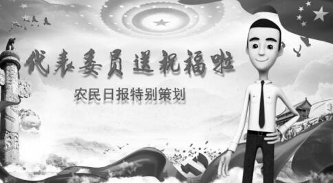 """《農民日報》特別策劃借婦女節展""""她""""風采"""