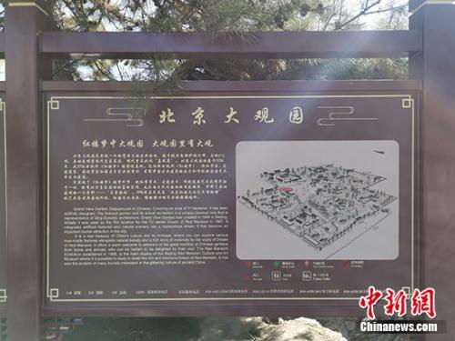 北京大观园遭吐槽:票价比肩故宫,质量天壤之别