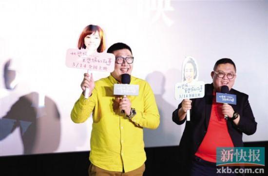 《比悲伤更悲伤的故事》广州首映观众泣不成声
