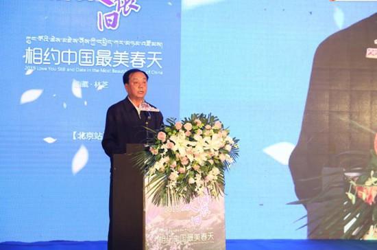 北京市文化和旅游局区域合作处处长庞林华致辞。