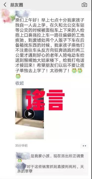 连云港有人贩子抢孩子?警方发布了警情通报