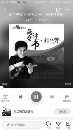 """人民網《劉蘭芳兩會評書》多元選擇""""追""""兩會"""