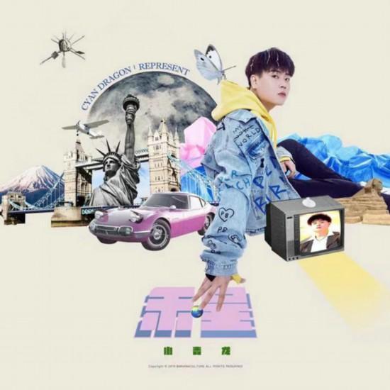 小青龙首张专辑《禾呈》发布 展多元风格音乐