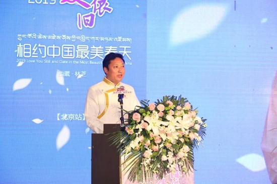 林芝市旅游发展委员会主任旦增桑珠致辞。