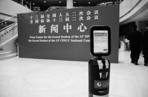 人民网AI机器人在全国两会新闻中心提供服务.-融 媒体之优 联 受众之
