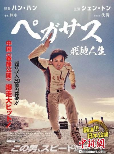 协助《飞驰人生》日本展映欧力士深耕中日文娱产业