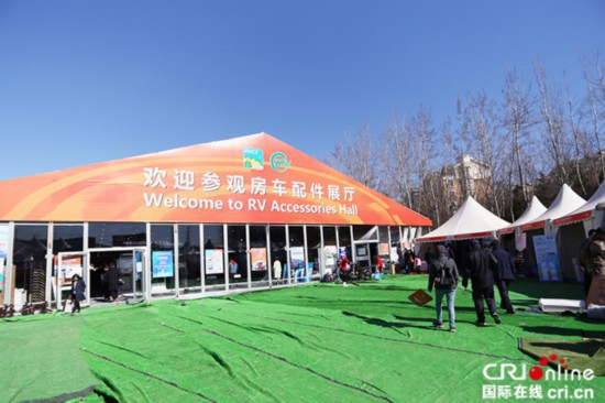 汽车频道【供稿】【头条新闻图】第18届中国国际房车露营展览会在京召开