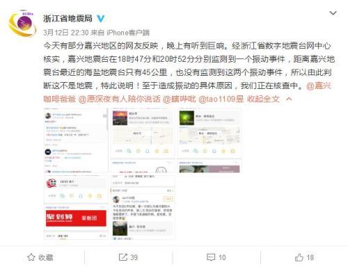 浙江嘉興網友夜間聽到巨響地震局:不是地震