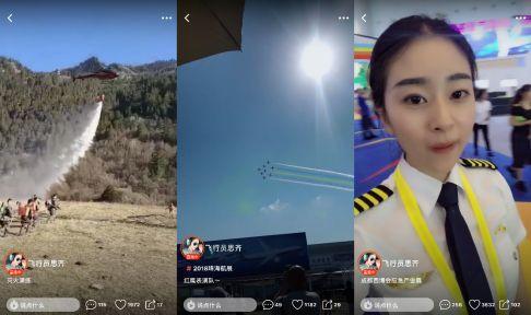 分享直升机驾驶员工作的点滴,这个90后玉人飞行员走红火山小视频