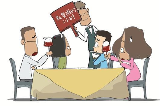 ?#27426;?#22242;年饭必须两小时内吃完?餐馆限时消费规定令人反感
