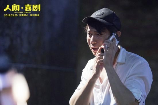 《人间·喜剧》曝片尾曲MV 致不甘平庸的你