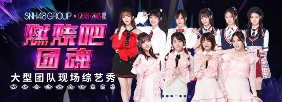 咪咕音乐xSNH48百场怀念达成强强联手释放少女偶像怪异魅力