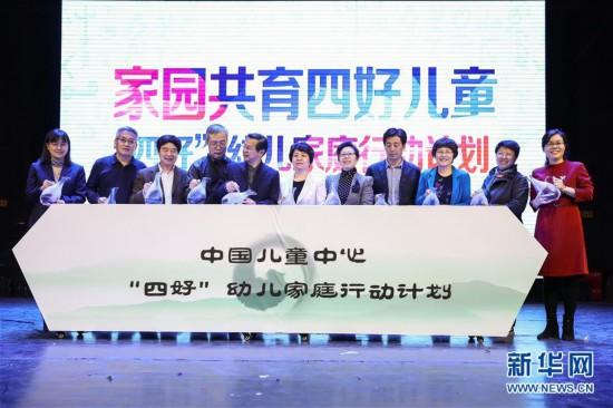 """(教育)(1)""""四好""""幼儿家庭行动计划在北京启动"""