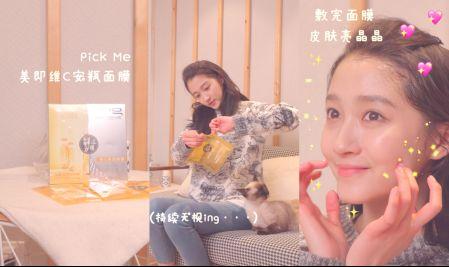 [新闻稿件]为了春季素颜肌 仙女关晓彤和辣妈包文婧都在种草美即(压缩版)384