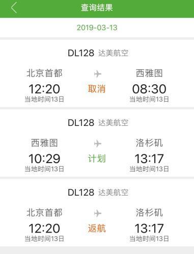 波音客机从北京起飞后返航达美航空:因机械故障
