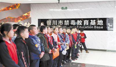 寧夏禁毒:攻堅克難,創建全國禁毒示范省區