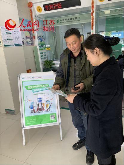 邮储银行无锡市分行普及金融知识 防范新型电信诈骗