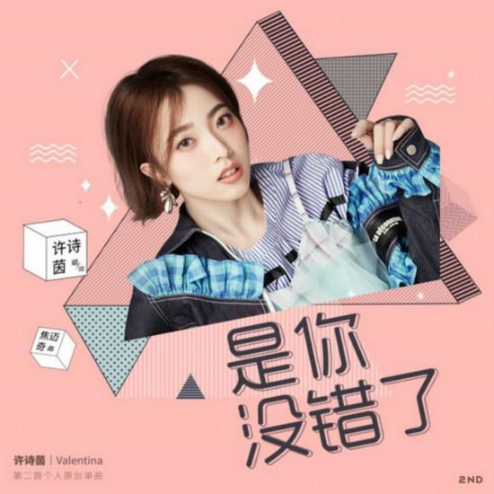 许诗茵发布最新独立作词单曲《是你没错了》