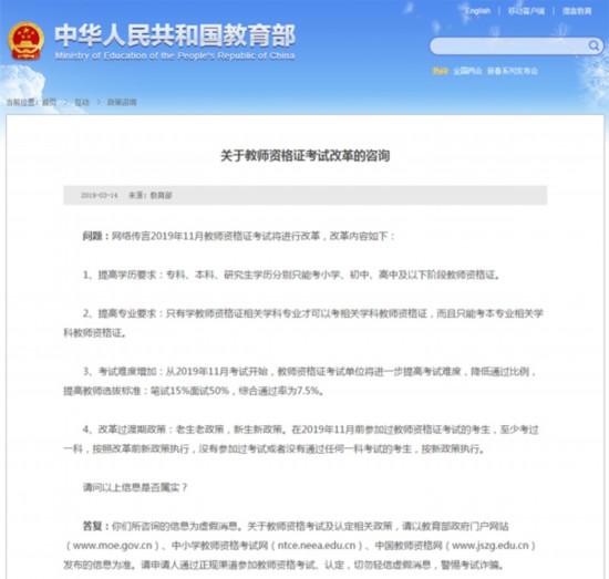 谣言!教育部:教师资格证考试将进行改革为虚假消息