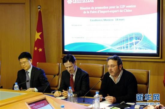 (XHDW)(1)中国广交会推介会在摩洛哥举行