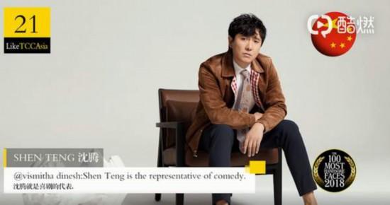 沈腾被评为亚洲最帅第21搞笑回应:拒绝领奖