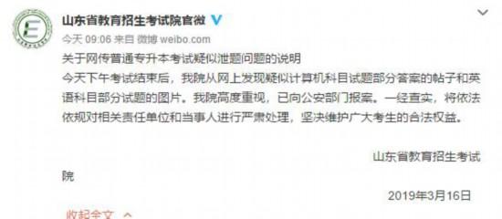 """山东省考试院回应""""专升本考试疑似泄题"""":已向公安部门报案"""