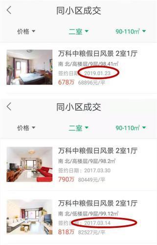 """北京楼市""""3·17""""调控政策两周年 二手房市场回暖 房价下降逾10%"""