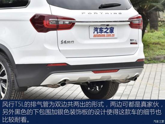 东风风行 风行T5L 2019款 基本型