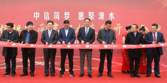 中信银行南京溧水支行开业 当天存款余额15亿