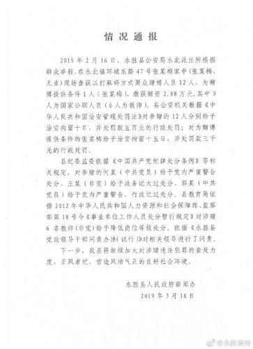 云南6名教师寒假打麻将被拘官方:国家公职人员参赌