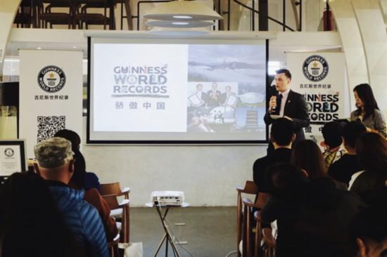 2019年吉尼斯世界纪录开放日在上海开启