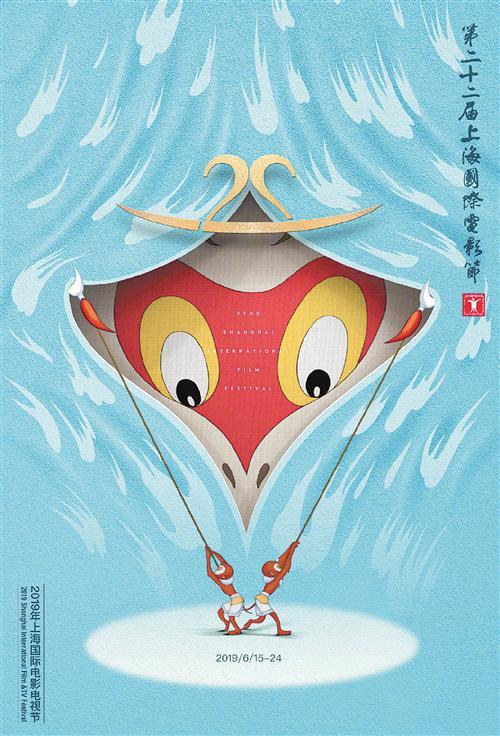 上影节确定主海报向经典动画《大闹天宫》致敬