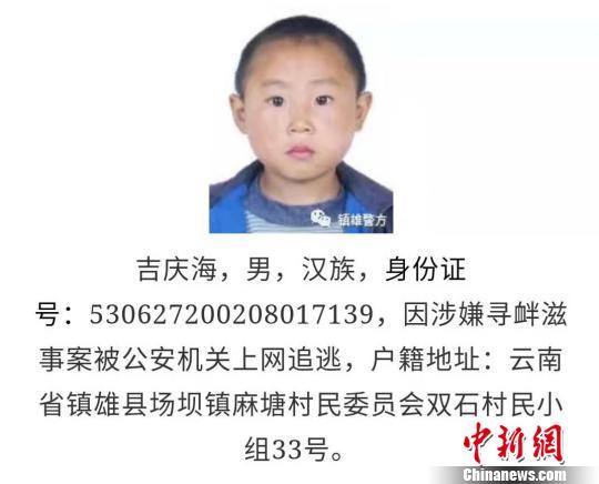公安网通缉犯照片_嫌疑人童年照登上通缉令 警方:找不到近照--上海频道--人民网