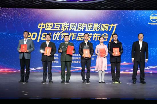 中国互联网辟谣影响力2018年度优秀作品揭晓
