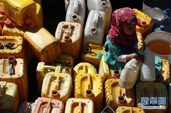 (国际・世界水日)(1)也门饮用水供应严重短缺
