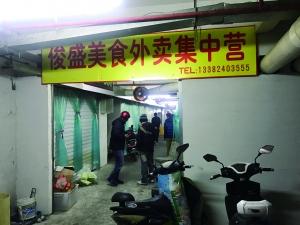 南京江北新区十多个外卖加工点蜗居废弃地下车库