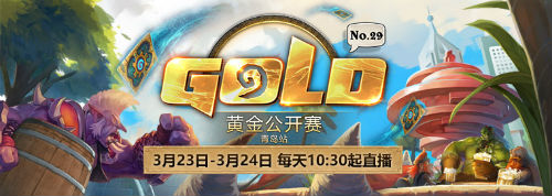 Nanjing gold open programme notes on March 23, at 10:30