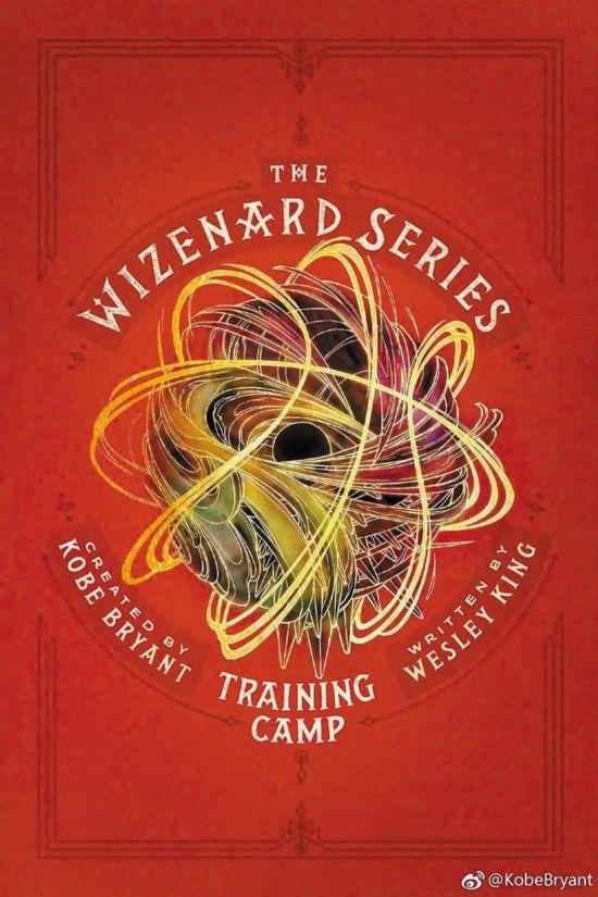 科比送杨超越的《威兹纳德系列:训练营》写了啥