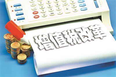 4月1日起增值税税率正式下调 16%调为13% 10%调为9%