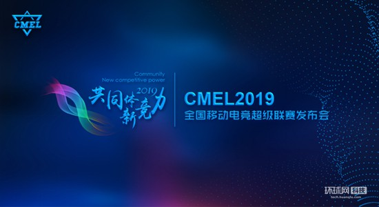 CMEL2019 season opening: cross-border integration release e-sports new value