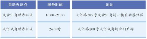 在广州街头可补换身份证或续签港澳通行证