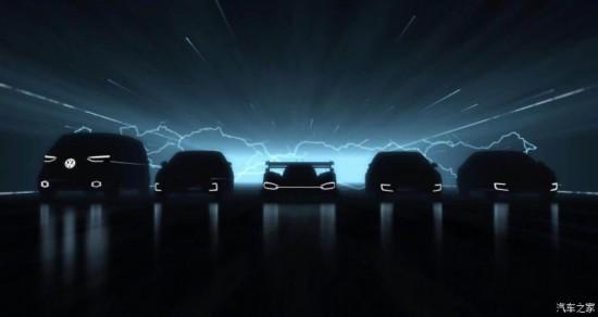 大众多款纯电动车型于3月25日正式亮相