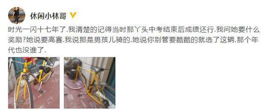 杨幂爸爸曝女儿中考礼物是自行车