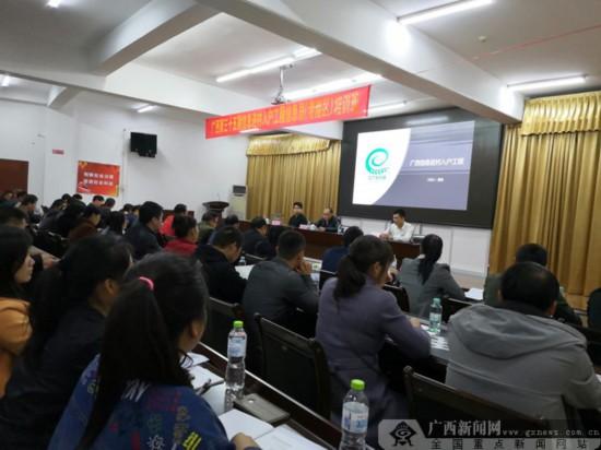 广西第35期信息进村入户信息员培训在港南区开班